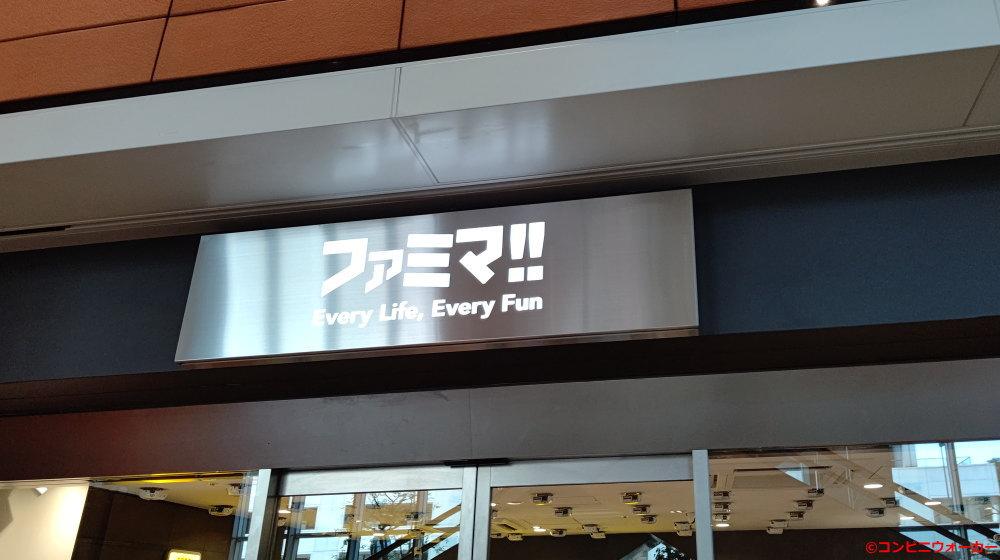 ファミマ!!サピアタワー/S店 ロゴ看板