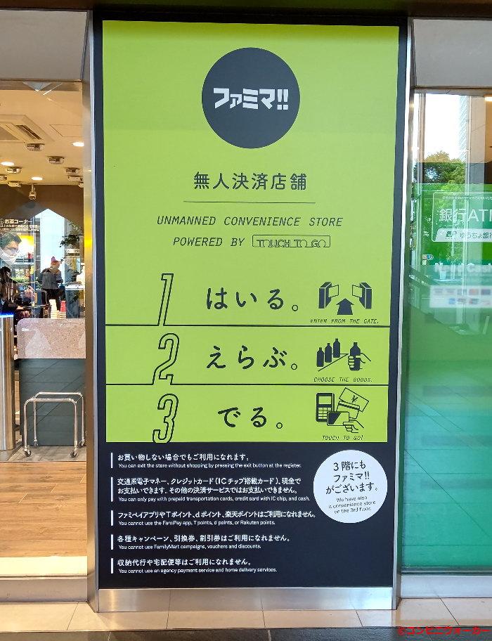 ファミマ!!サピアタワー/S店 利用案内
