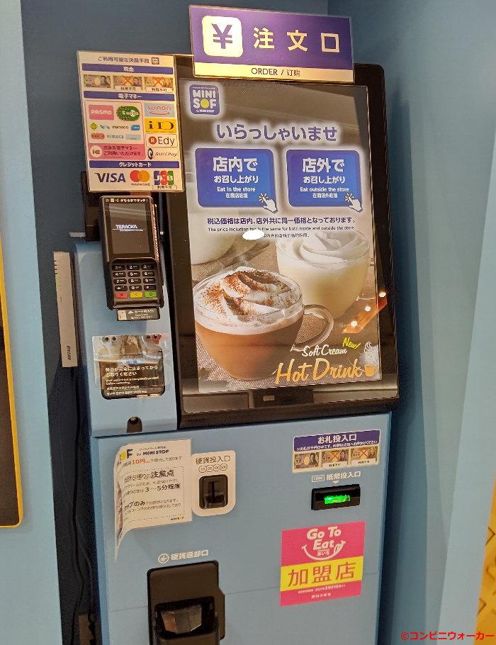 MINI SOF名駅サンロード店 自動券売機